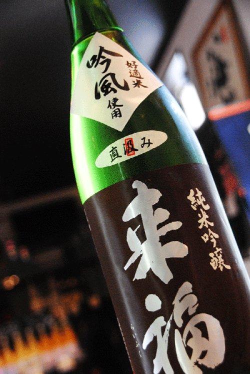 他の写真1: 来福 吟風 純米吟醸 生原酒 直汲み 1,8L