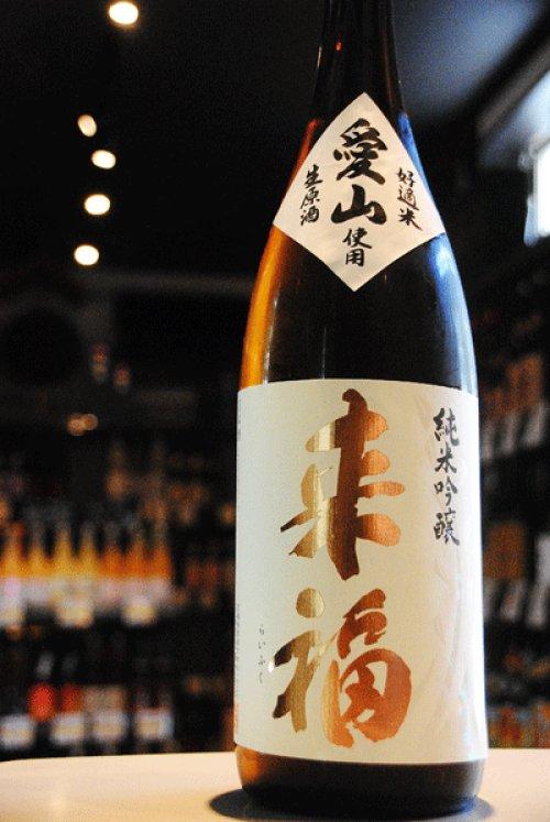 他の写真2: 来福 愛山 純米吟醸 生原酒  1.8L