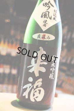画像1: 来福 吟風 純米吟醸 生原酒 直汲み 1,8L