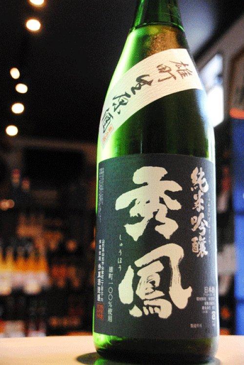 他の写真2: 秀鳳 純米吟醸 雄町 無濾過生原酒 1,8L