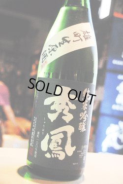 画像1: 秀鳳 純米吟醸 雄町 無濾過生原酒 1,8L