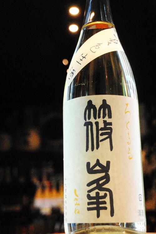 他の写真2: 裏篠峯 ろくまる 純米吟醸  雄山錦 夏色生酒 1.8L