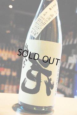 画像1: 裏佐久の花 夏の直汲み 純米吟醸 無濾過生原酒 1.8L