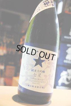画像1: 栄光富士  純米大吟醸  夏酒  七星  無濾過生原酒  1.8L