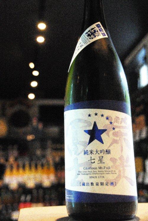 他の写真2: 栄光富士  純米大吟醸  夏酒  七星  無濾過生原酒  1.8L