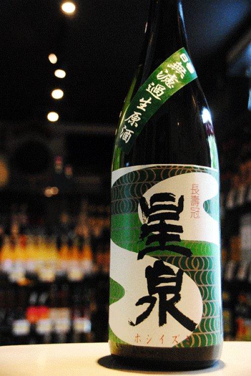 他の写真2: 星泉 6号 純米吟醸 無濾過生原酒 1,8l