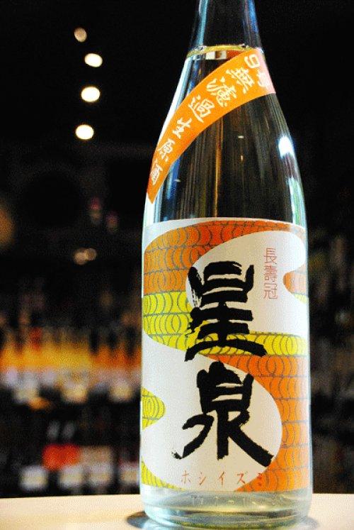 他の写真2: 星泉 9号 純米吟醸 無濾過生原酒 1,8L