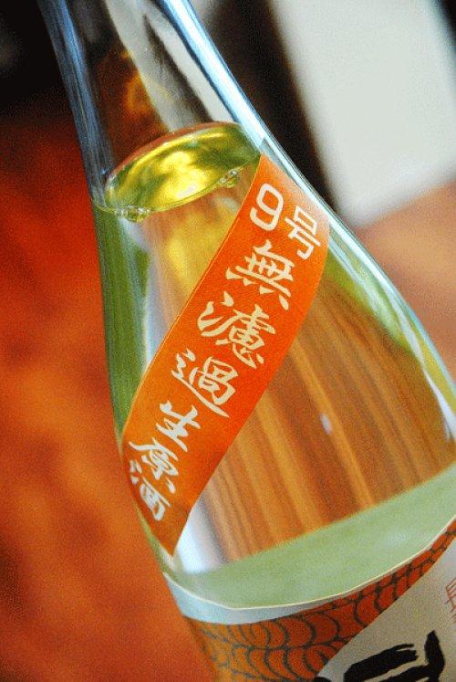他の写真1: 星泉 9号 純米吟醸 無濾過生原酒 1,8L