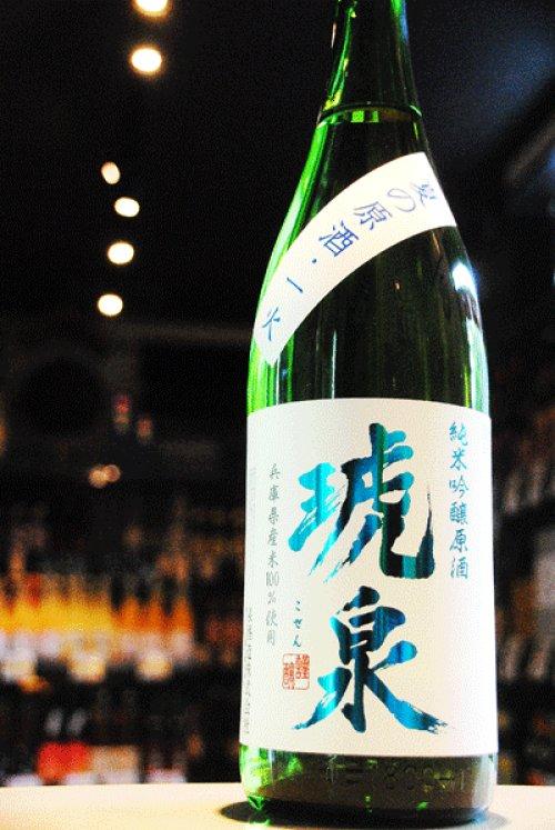 他の写真1: 琥泉 夏の原酒  純米吟醸 1.8L