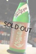 町田酒造 雄町 夏純うすにごり  純米吟醸生   1.8L