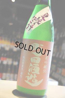画像1: 町田酒造 雄町 夏純うすにごり  純米吟醸生   1.8L