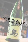 鍋島 特別純米 無濾過生原酒 1,8L