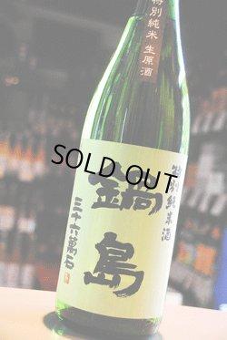 画像1: 鍋島 特別純米 無濾過生原酒 1,8L