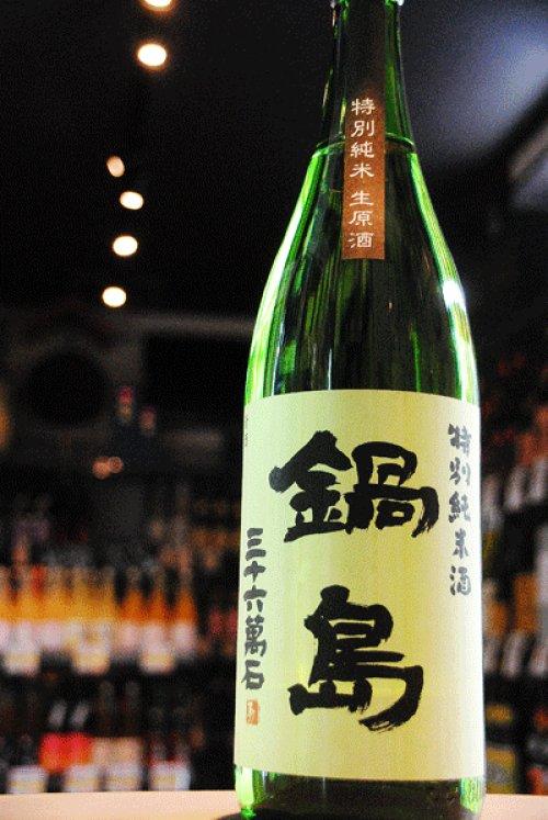 他の写真2: 鍋島 特別純米 無濾過生原酒 1,8L