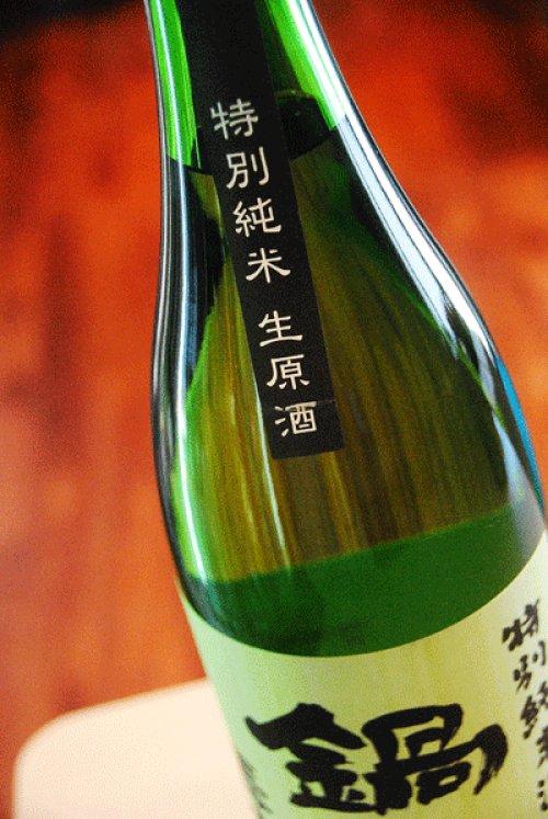他の写真1: 鍋島 特別純米 無濾過生原酒 1,8L