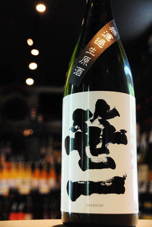 他の写真1: 笹一 辛口純米 無ろ過生原酒 1,8L