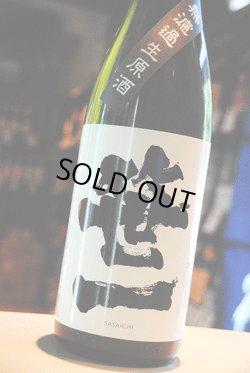 画像1: 笹一 辛口純米 無ろ過生原酒 1,8L