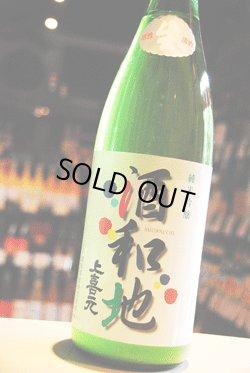 画像1: 上喜元 酒和地 純米吟醸 活性うすにごり生 1.8L
