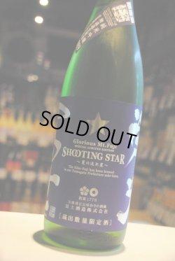 画像1: 栄光冨士 SHOOTING STAR 夏の流れ星 純米吟醸無濾過生原酒 夏酒  1,8L