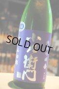 小左衛門 純米吟醸 播州山田錦  生酒 1,8L