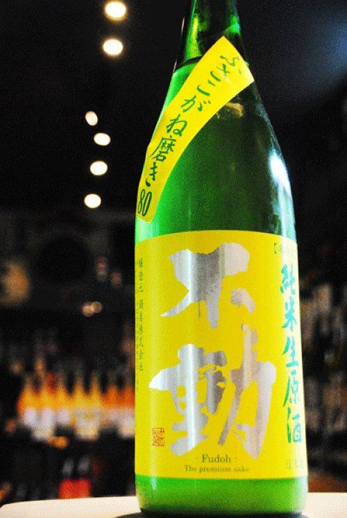 他の写真2: 不動 ふさこがね磨き80%  純米生原酒  1,8L