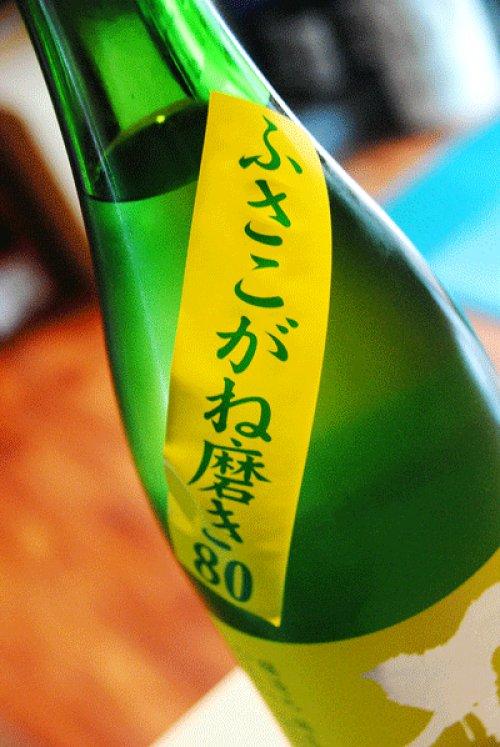 他の写真1: 不動 ふさこがね磨き80%  純米生原酒  1,8L