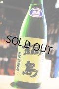 鍋島 特別純米 生酒 1.8L
