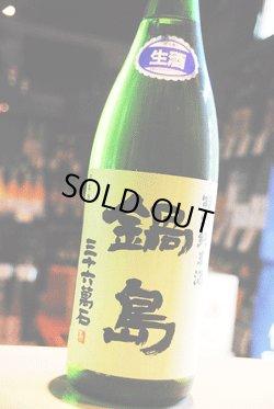 画像1: 鍋島 特別純米 生酒 1.8L