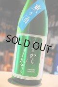 うまからまんさく  爽々酒 特別純米生原酒 1,8L