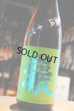 画像1: 巌 特別純米 巌流辛口 生原酒 1,8L