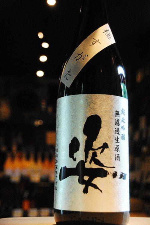 他の写真2: 姿 極すがた山田錦 純米吟醸生原酒 1,8L
