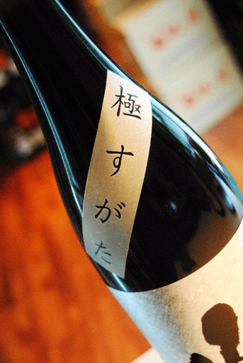 他の写真1: 姿 極すがた山田錦 純米吟醸生原酒 1,8L