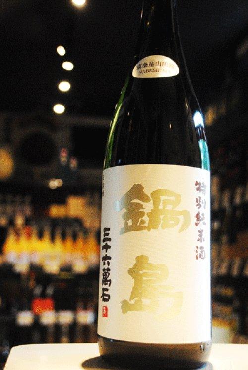 他の写真2: 鍋島 東条産山田錦 特別純米 1,8L