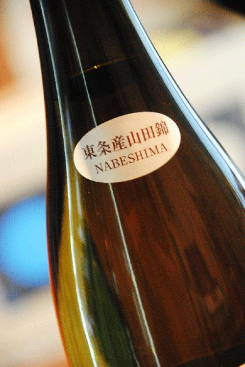 他の写真1: 鍋島 東条産山田錦 特別純米 1,8L