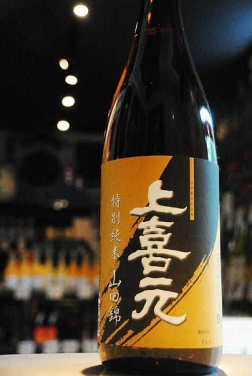 他の写真1: 上喜元  山田錦 特別純米 生詰  1,8L