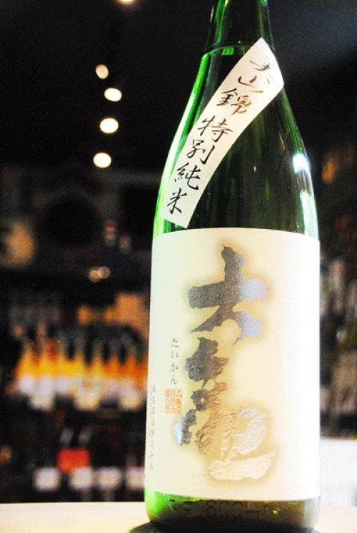 他の写真2: 大観 美山錦 特別純米 生詰 1,8L