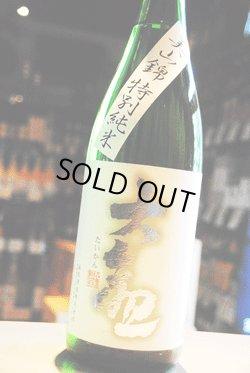 画像1: 大観 美山錦 特別純米 生詰 1,8L