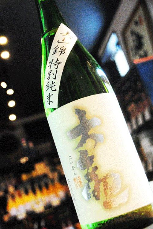 他の写真1: 大観 美山錦 特別純米 生詰 1,8L