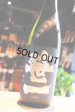 画像1: 笹一 純米 無濾過生原酒 夢山水 1,8L