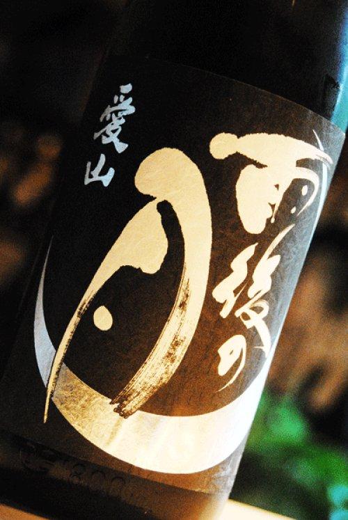 他の写真1: 雨後の月 愛山 純米大吟醸 1,8L