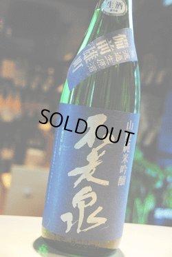 画像1: 不老泉 山廃純米吟醸 備前雄町 無濾過生原酒 1.8L
