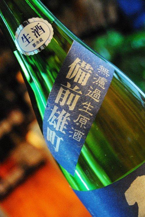 他の写真1: 不老泉 山廃純米吟醸 備前雄町 無濾過生原酒 1.8L