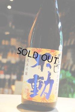 画像1: 不動 ひやおろし 生詰原酒 純米吟醸 1.8L