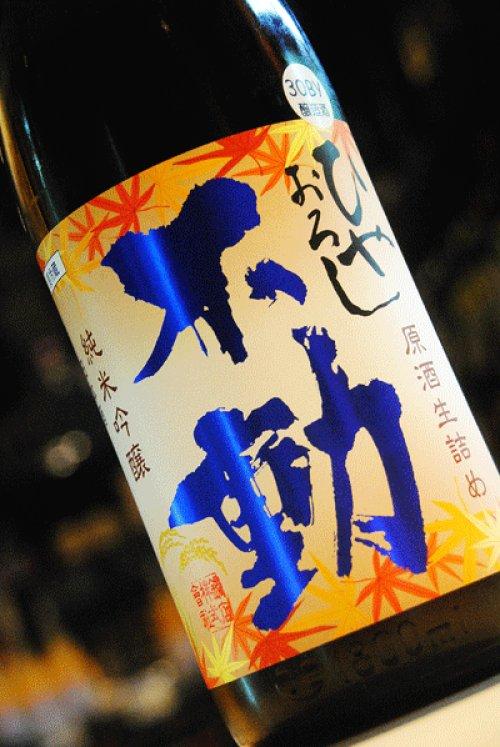 他の写真1: 不動 ひやおろし 生詰原酒 純米吟醸 1.8L