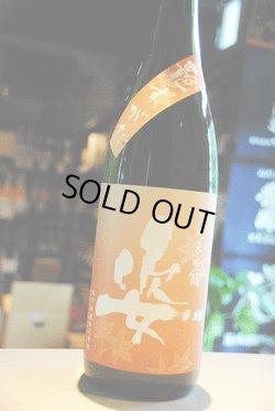 画像1: 姿 艶すがた 純米吟醸原酒  1.8L