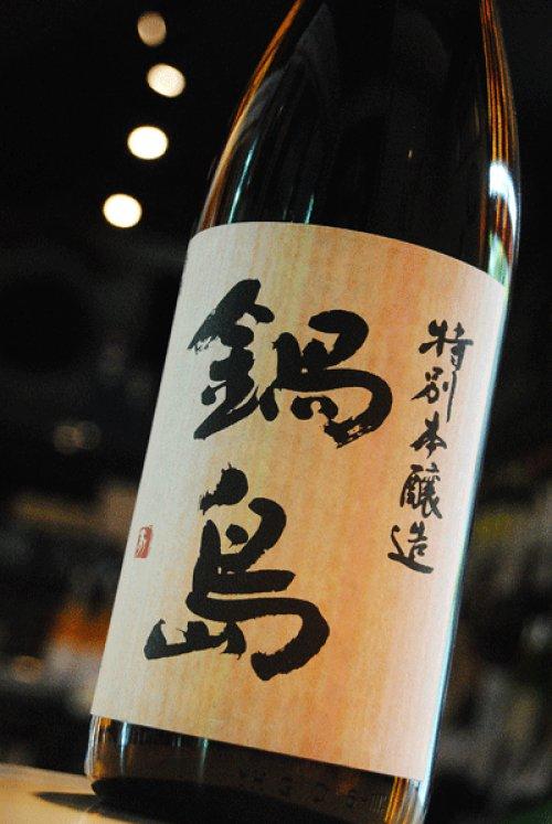 他の写真1: 鍋島 特別本醸造 1,8L