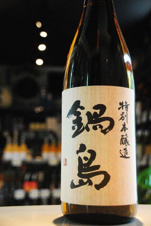 他の写真2: 鍋島 特別本醸造 1,8L