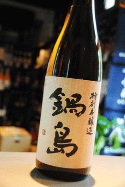画像1: 鍋島 特別本醸造 1,8L