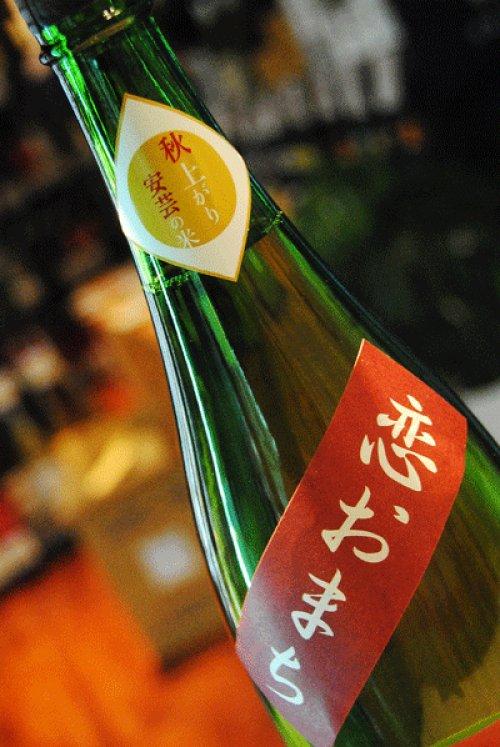 他の写真1: 秀鳳 恋おまち 純米吟醸 冷やおろし 1,8L
