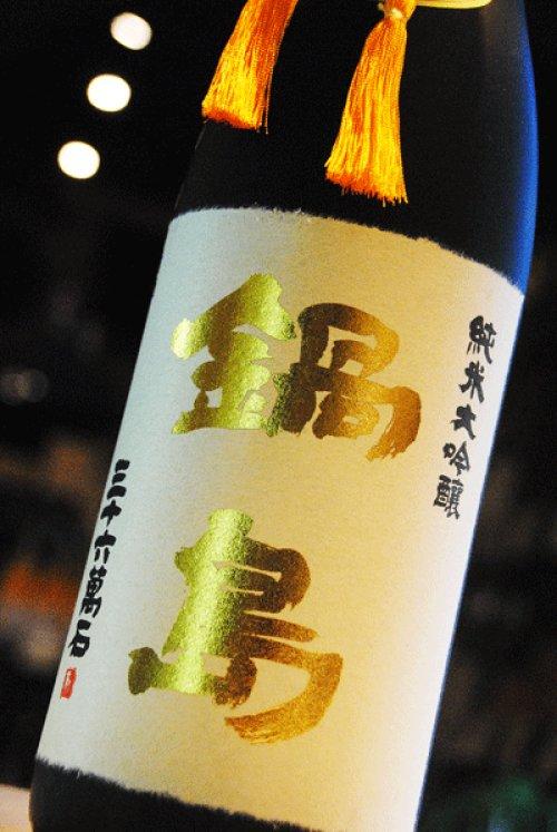 他の写真1: 鍋島 純米大吟醸 兵庫県特A地区山田錦35% 限定品 1.8L